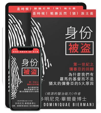 Identity Theft Chinese